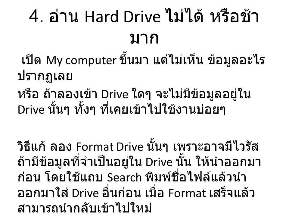 4. อ่าน Hard Drive ไม่ได้ หรือช้ามาก