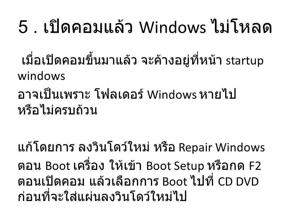 5 . เปิดคอมแล้ว Windows ไม่โหลด