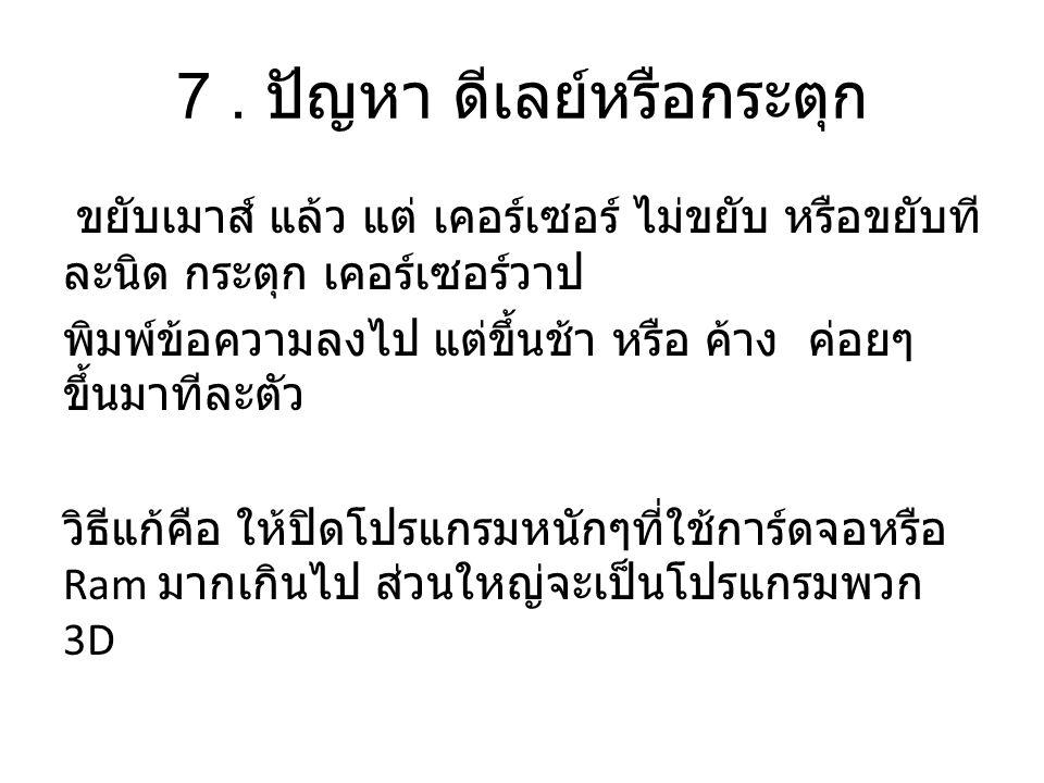 7 . ปัญหา ดีเลย์หรือกระตุก