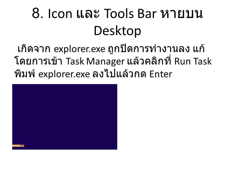 8. Icon และ Tools Bar หายบน Desktop