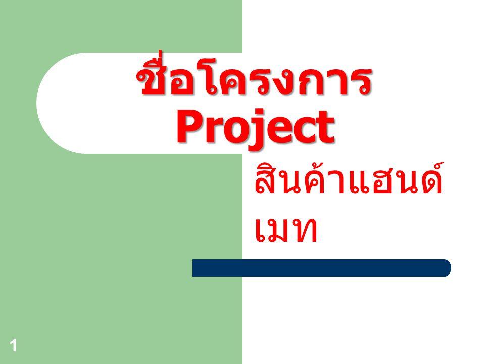ชื่อโครงการ Project สินค้าแฮนด์เมท