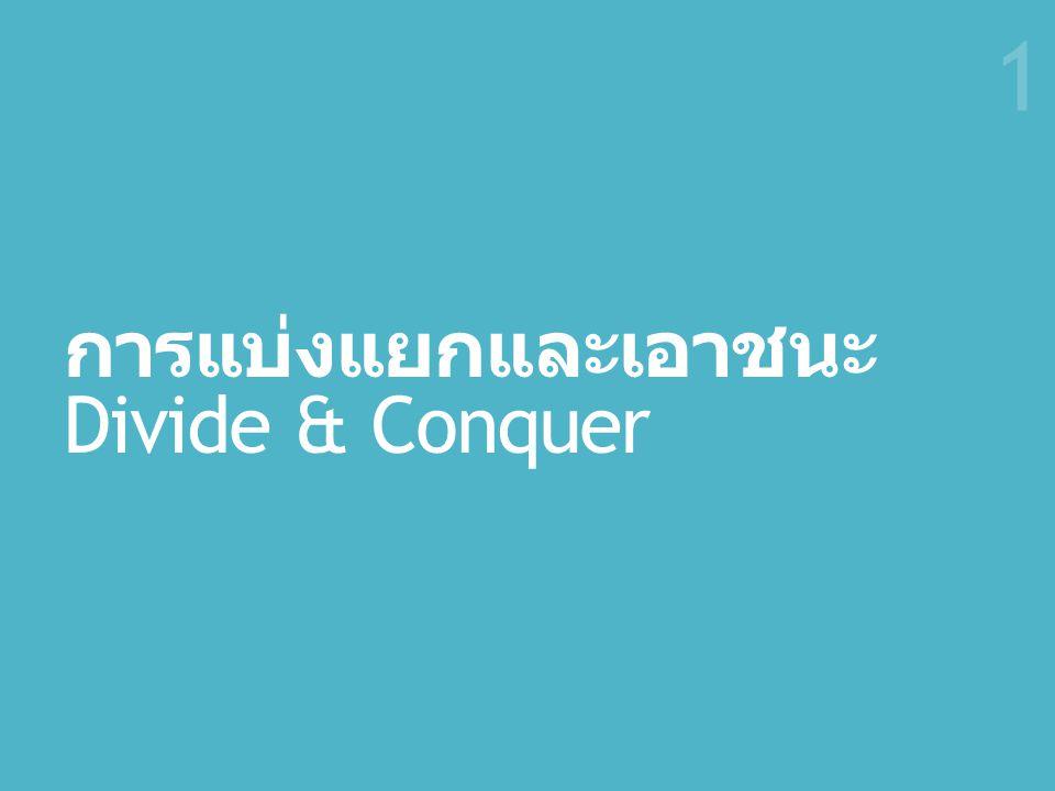 การแบ่งแยกและเอาชนะ Divide & Conquer