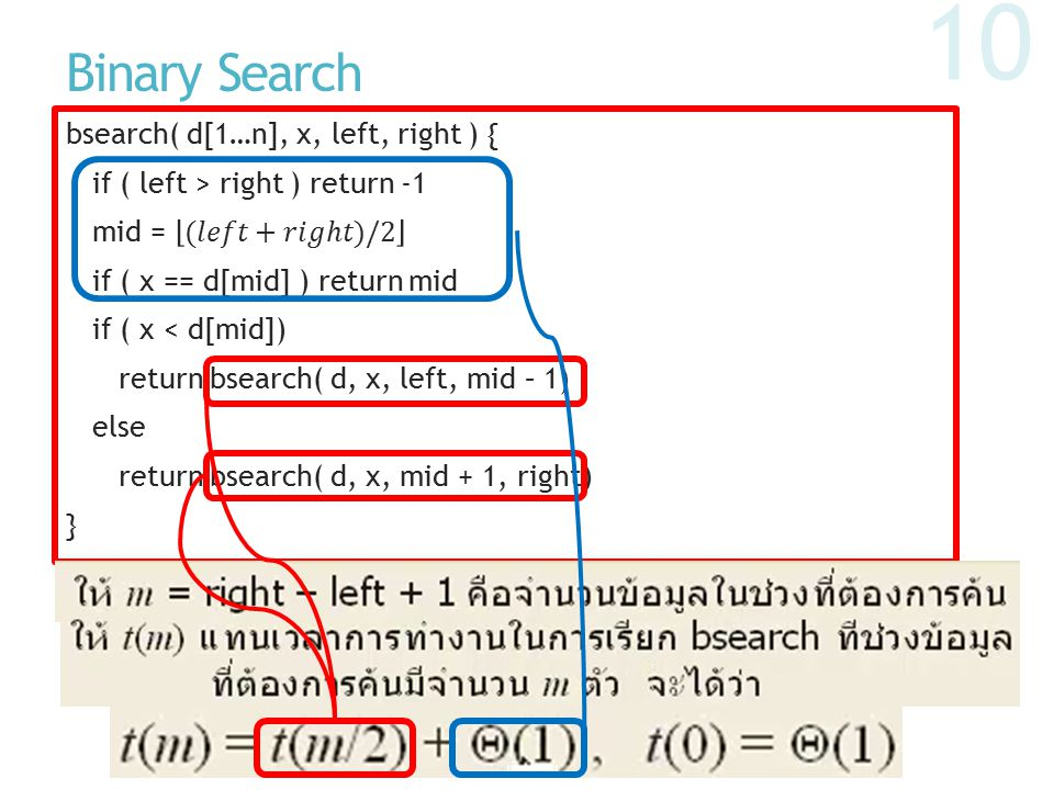 Binary Search