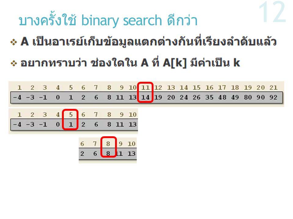 บางครั้งใช้ binary search ดีกว่า