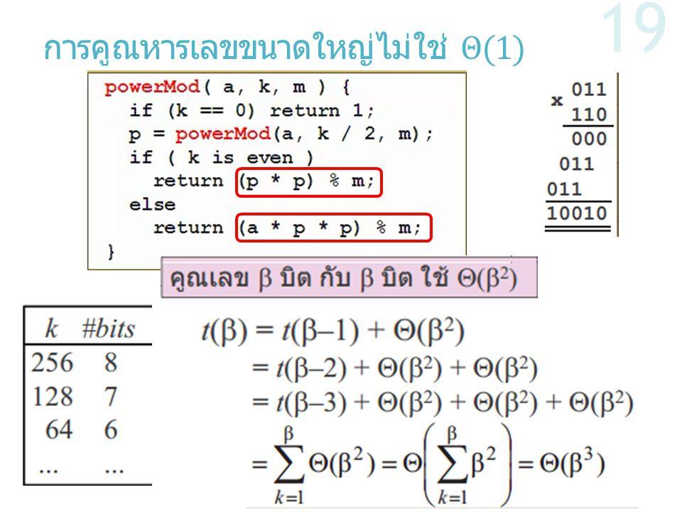 การคูณหารเลขขนาดใหญ่ไม่ใช่ Θ(1)