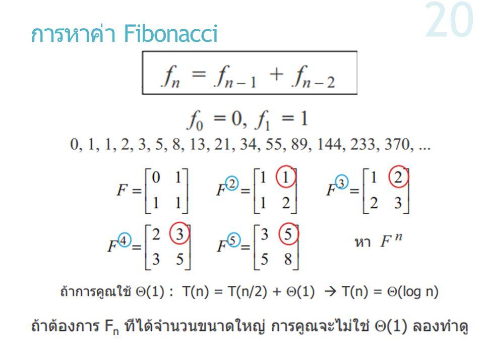 การหาค่า Fibonacci