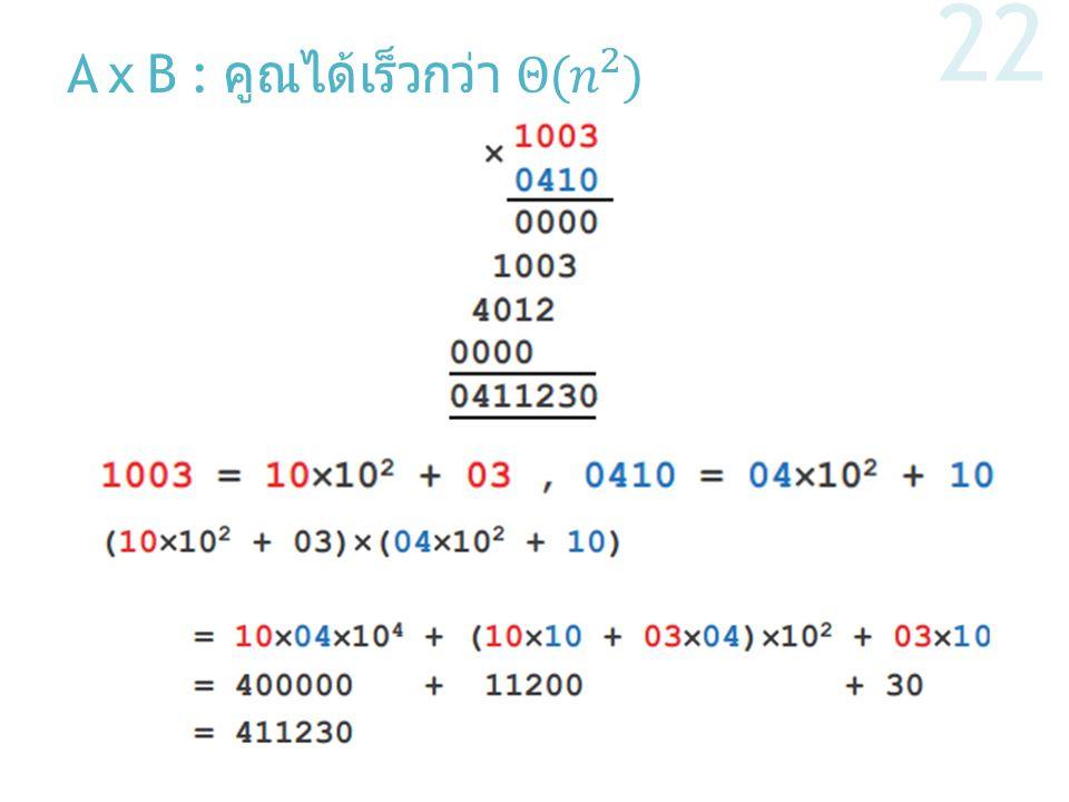 A x B : คูณได้เร็วกว่า Θ( 𝑛 2 )