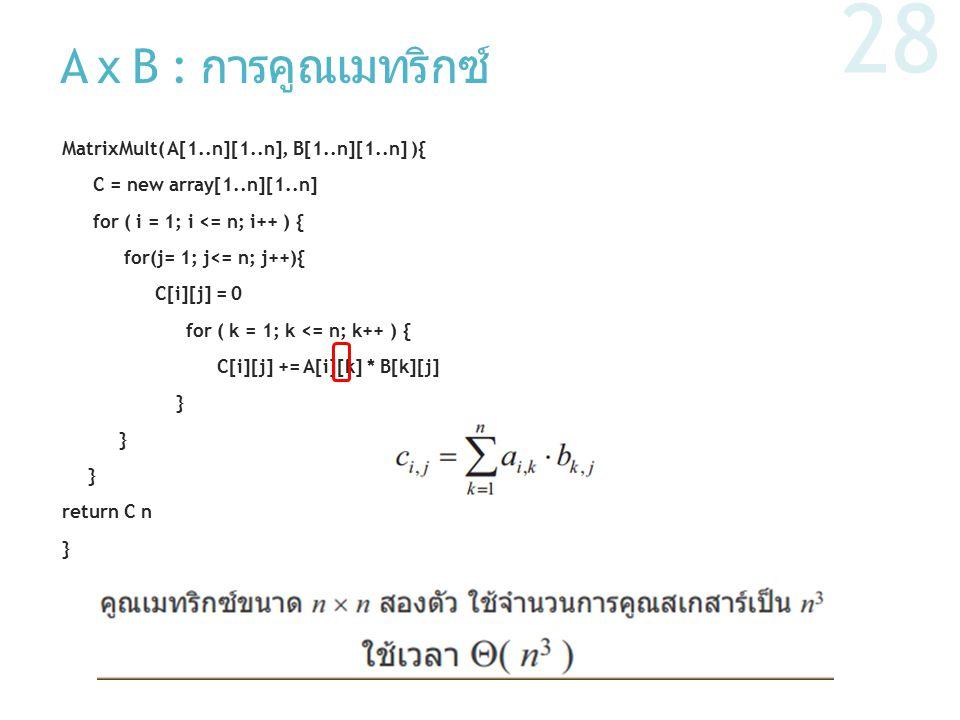 A x B : การคูณเมทริกซ์