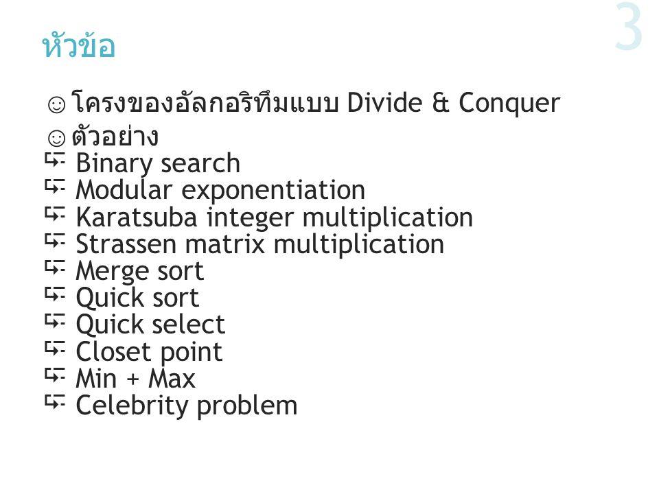หัวข้อ โครงของอัลกอริทึมแบบ Divide & Conquer ตัวอย่าง Binary search