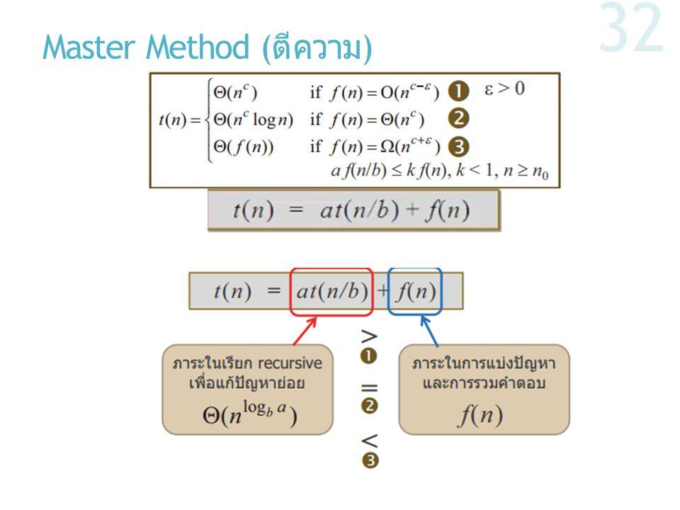 Master Method (ตีความ)