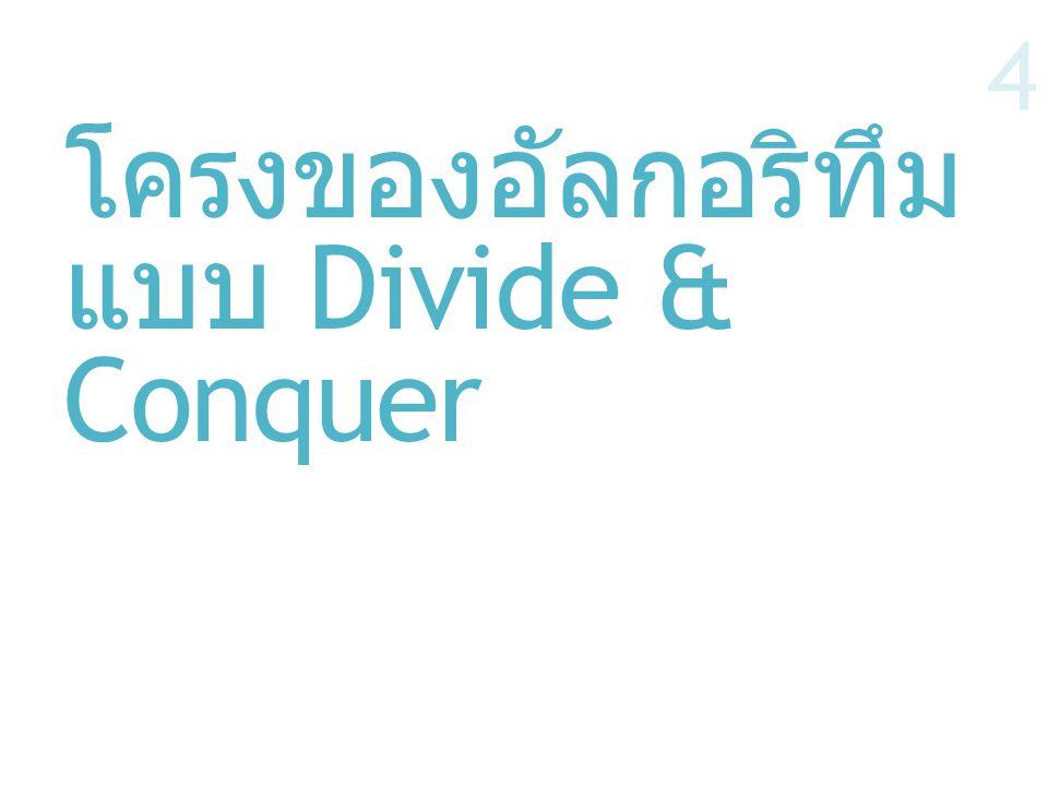 โครงของอัลกอริทึมแบบ Divide & Conquer