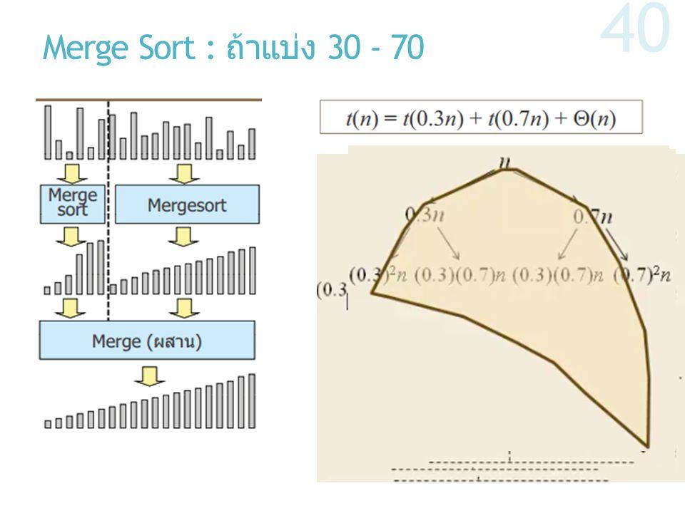 Merge Sort : ถ้าแบ่ง 30 - 70