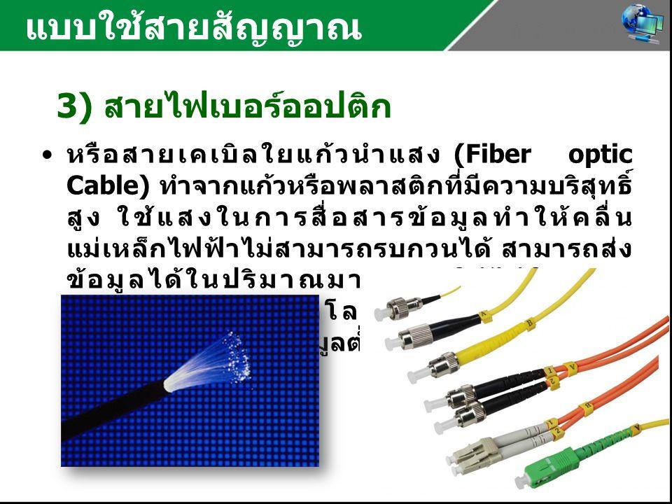 แบบใช้สายสัญญาณ 3) สายไฟเบอร์ออปติก