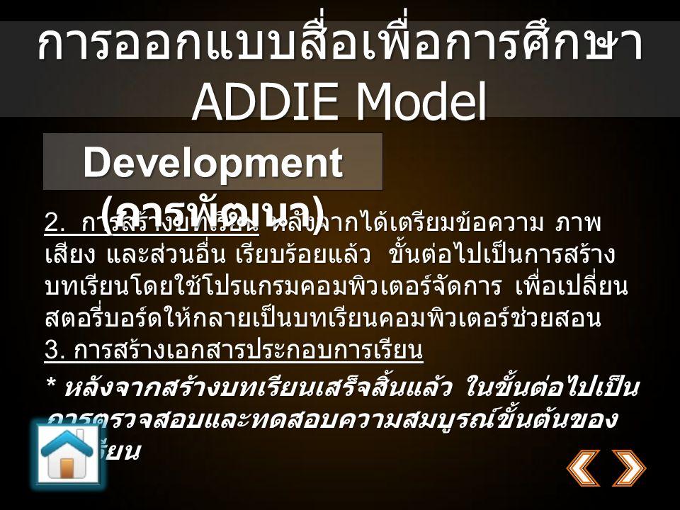 การออกแบบสื่อเพื่อการศึกษา ADDIE Model
