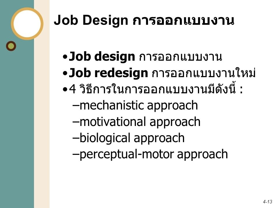 Job Design การออกแบบงาน
