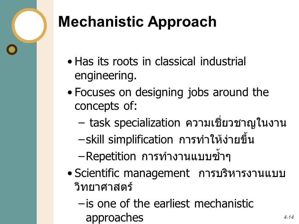 Mechanistic Approach Has its roots in classical industrial engineering. Focuses on designing jobs around the concepts of: