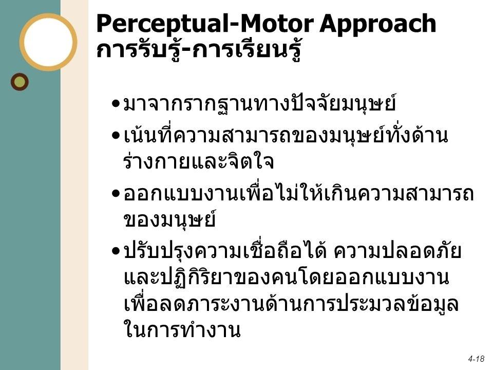 Perceptual-Motor Approach การรับรู้-การเรียนรู้