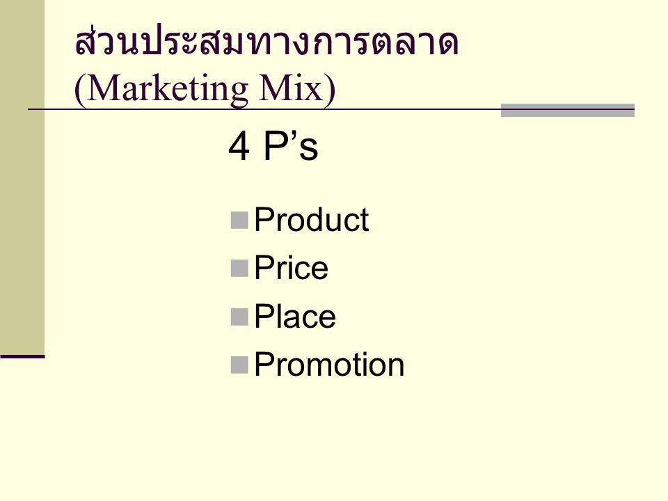 ส่วนประสมทางการตลาด (Marketing Mix)