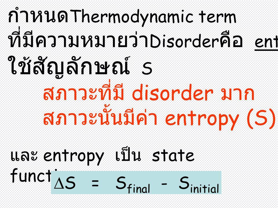 ใช้สัญลักษณ์ S กำหนดThermodynamic term