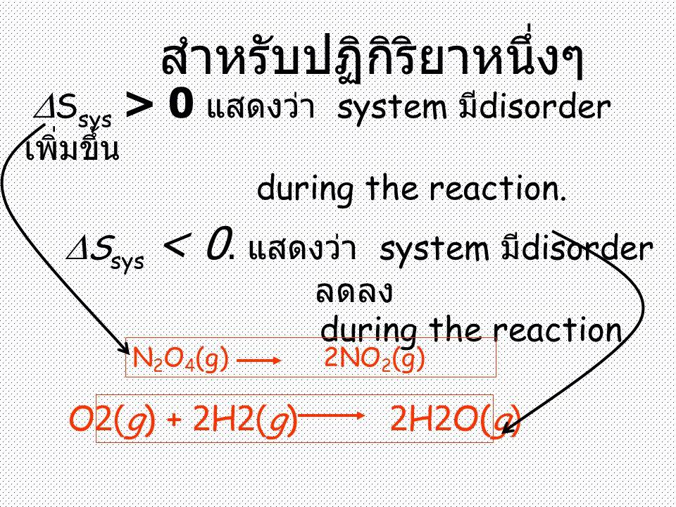 Ssys < 0. แสดงว่า system มีdisorder ลดลง