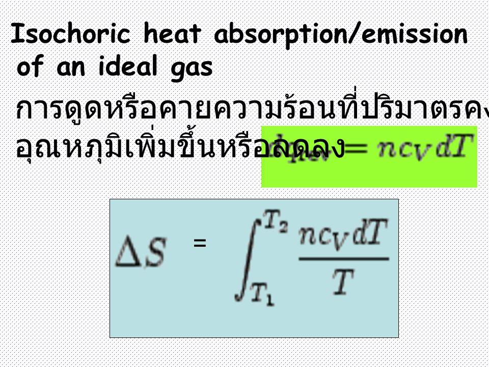 การดูดหรือคายความร้อนที่ปริมาตรคงที่มีผลให้ อุณหภุมิเพิ่มขึ้นหรือลดลง