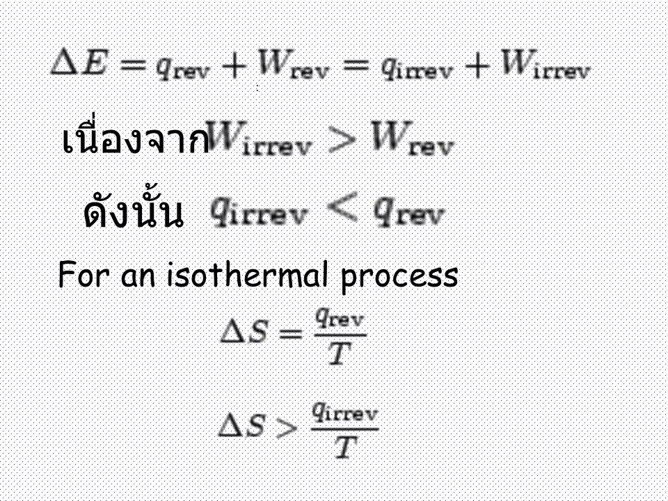 : เนื่องจาก ดังนั้น For an isothermal process