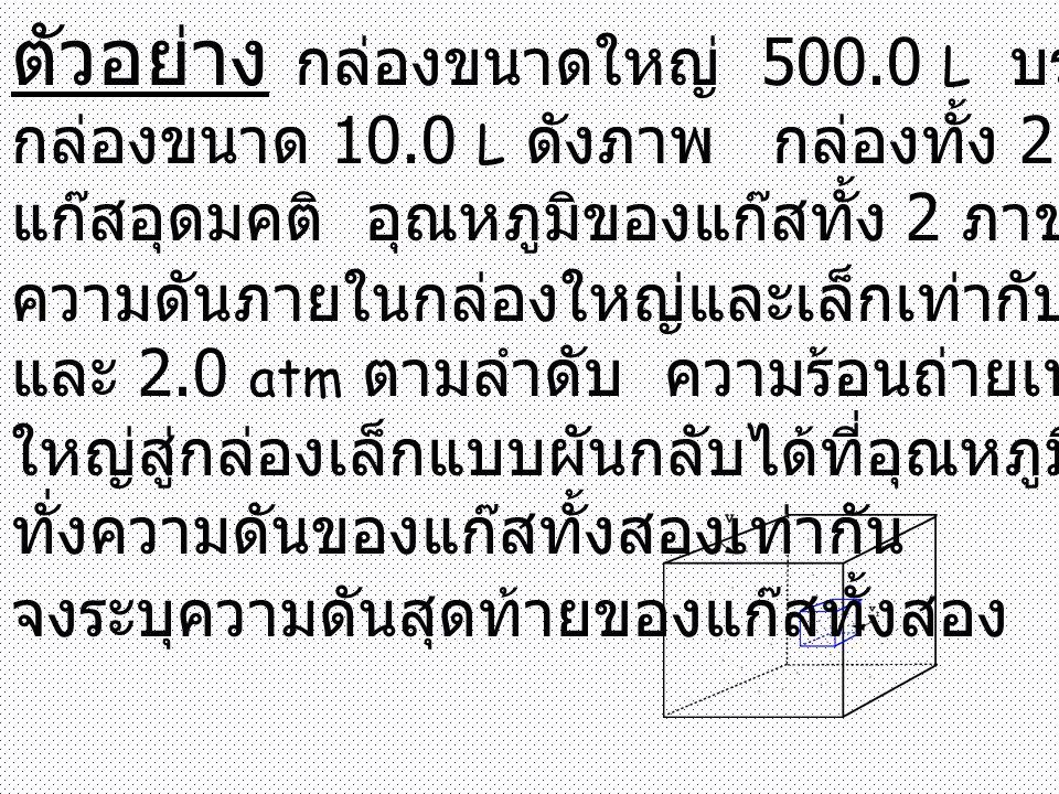 ตัวอย่าง กล่องขนาดใหญ่ 500.0 L บรรจุด้วย