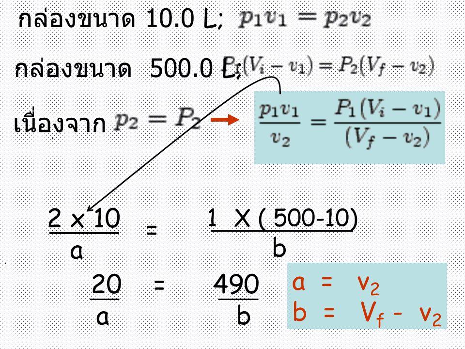 กล่องขนาด 10.0 L; กล่องขนาด 500.0 L; เนื่องจาก 2 x 10 = a a = v2 = 490