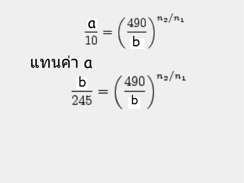 a b แทนค่า a b b