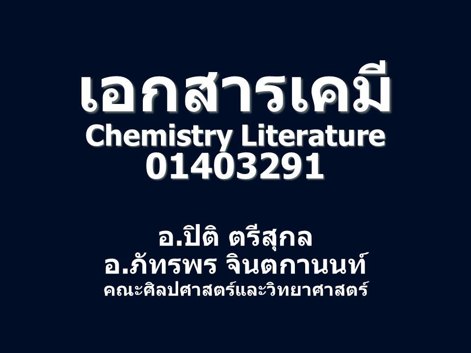 เอกสารเคมี Chemistry Literature 01403291