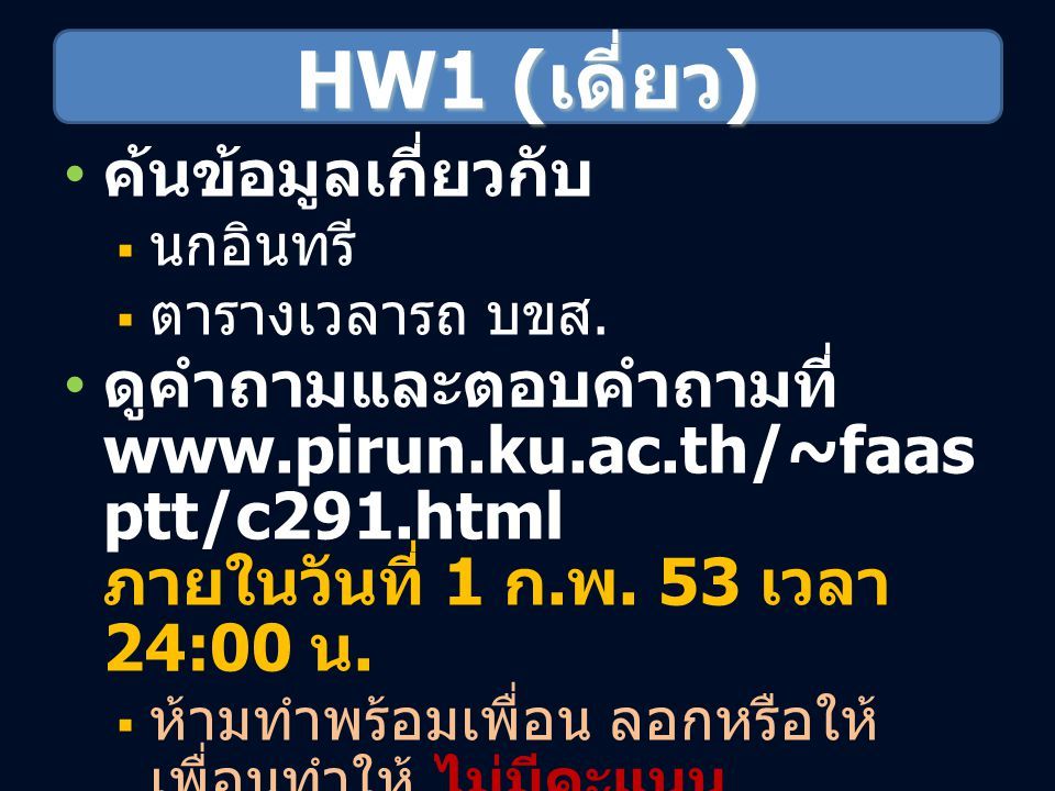 HW1 (เดี่ยว) ค้นข้อมูลเกี่ยวกับ