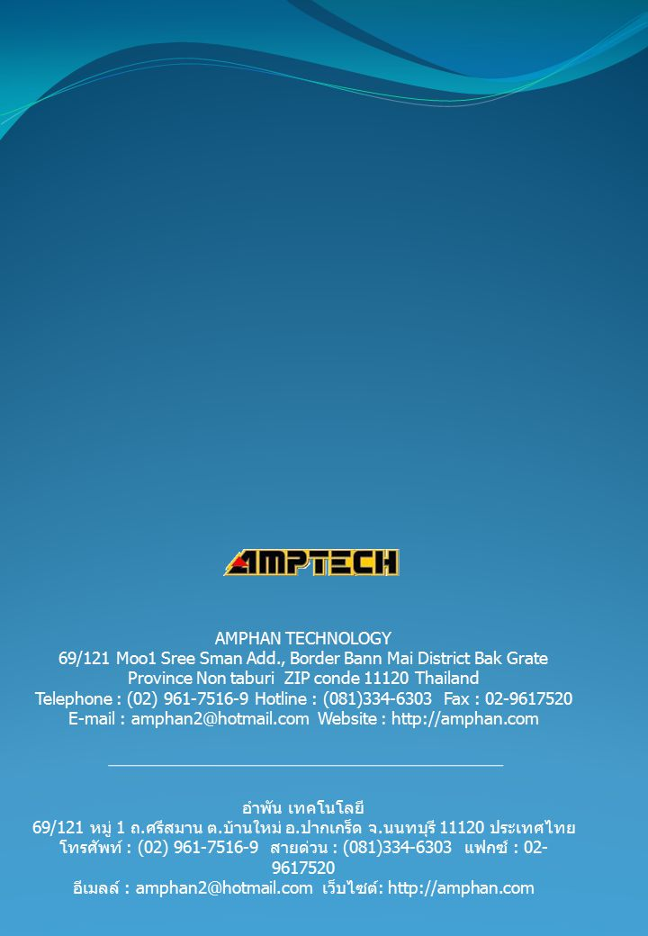 AMPHAN TECHNOLOGY
