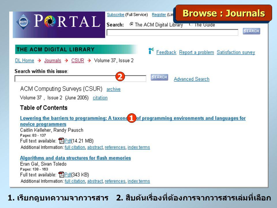 Browse : Journals 2 1 1. เรียกดูบทความจากวารสาร