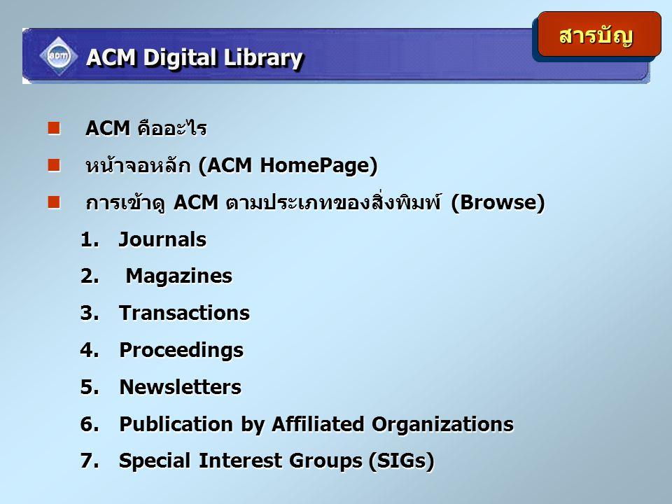 สารบัญ ACM Digital Library ACM คืออะไร หน้าจอหลัก (ACM HomePage)