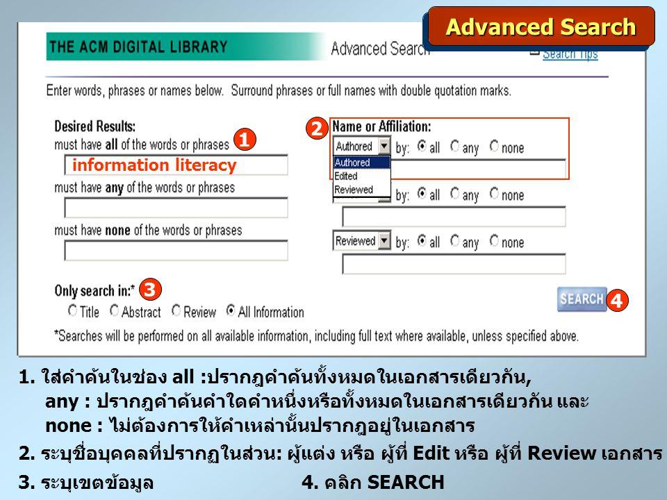 Advanced Search 2. 1. information literacy. 3. 4. 1. ใส่คำค้นในช่อง all :ปรากฎคำค้นทั้งหมดในเอกสารเดียวกัน,