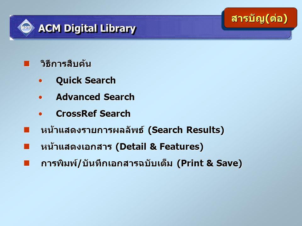 สารบัญ(ต่อ) ACM Digital Library วิธีการสืบค้น Quick Search