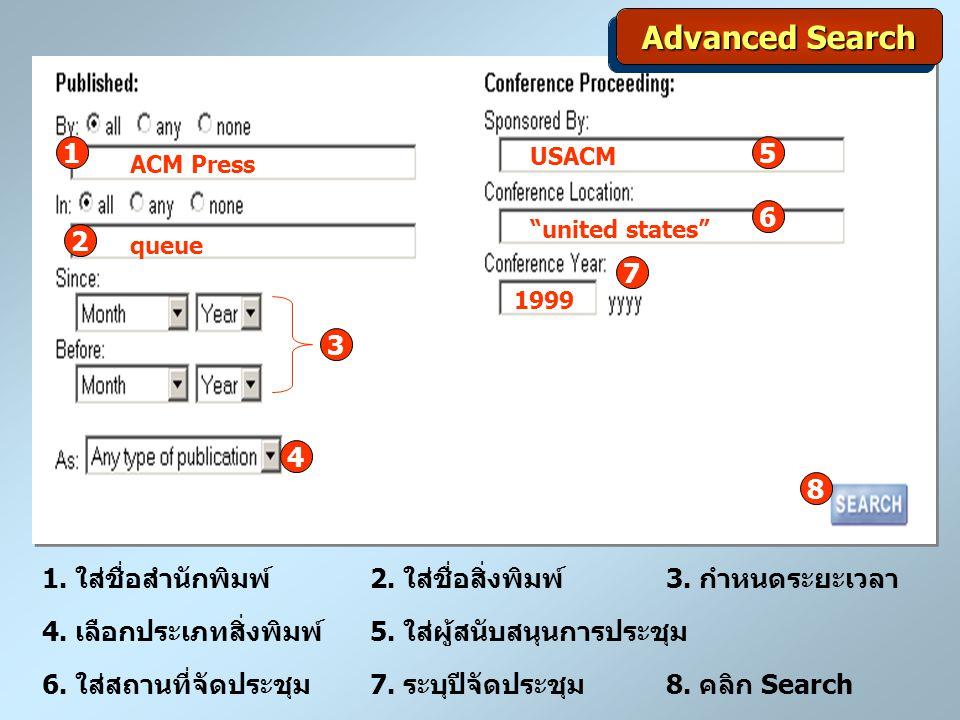 Advanced Search 1 5 6 2 7 3 4 8 1. ใส่ชื่อสำนักพิมพ์