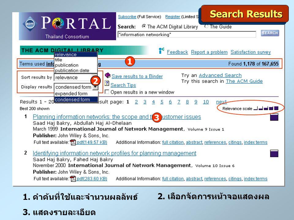 Search Results 1 2 3 1. คำค้นที่ใช้และจำนวนผลลัพธ์