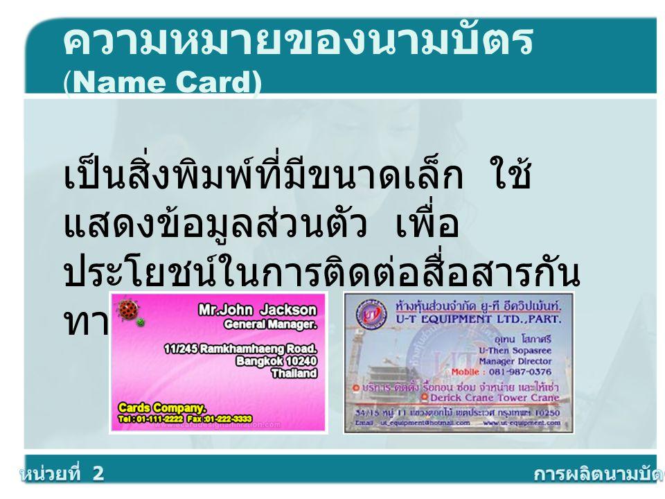 ความหมายของนามบัตร (Name Card)