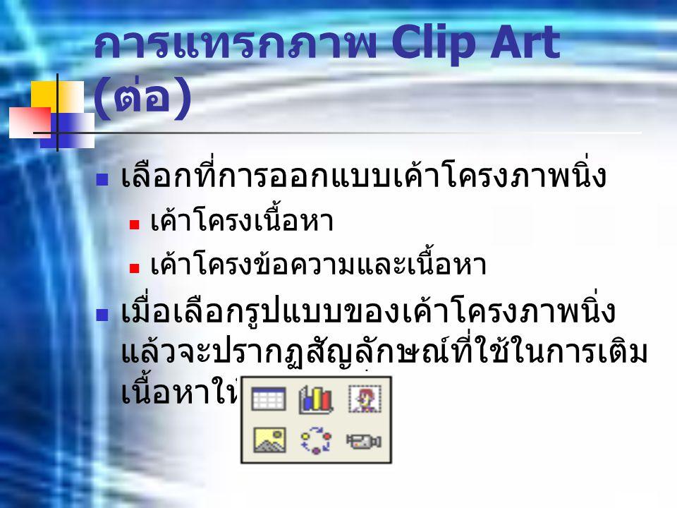การแทรกภาพ Clip Art (ต่อ)