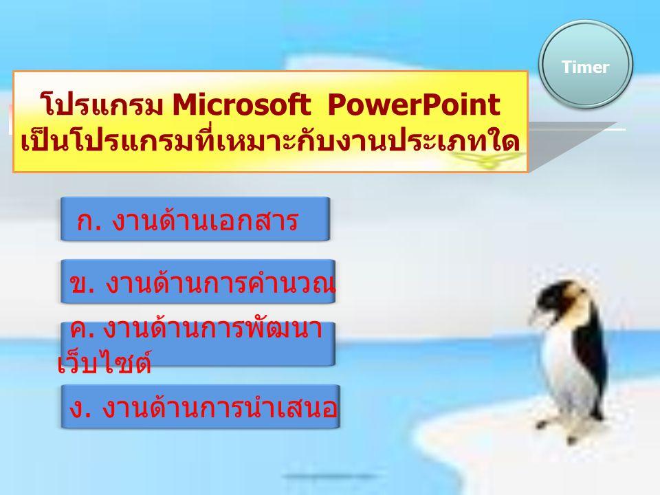 โปรแกรม Microsoft PowerPoint เป็นโปรแกรมที่เหมาะกับงานประเภทใด