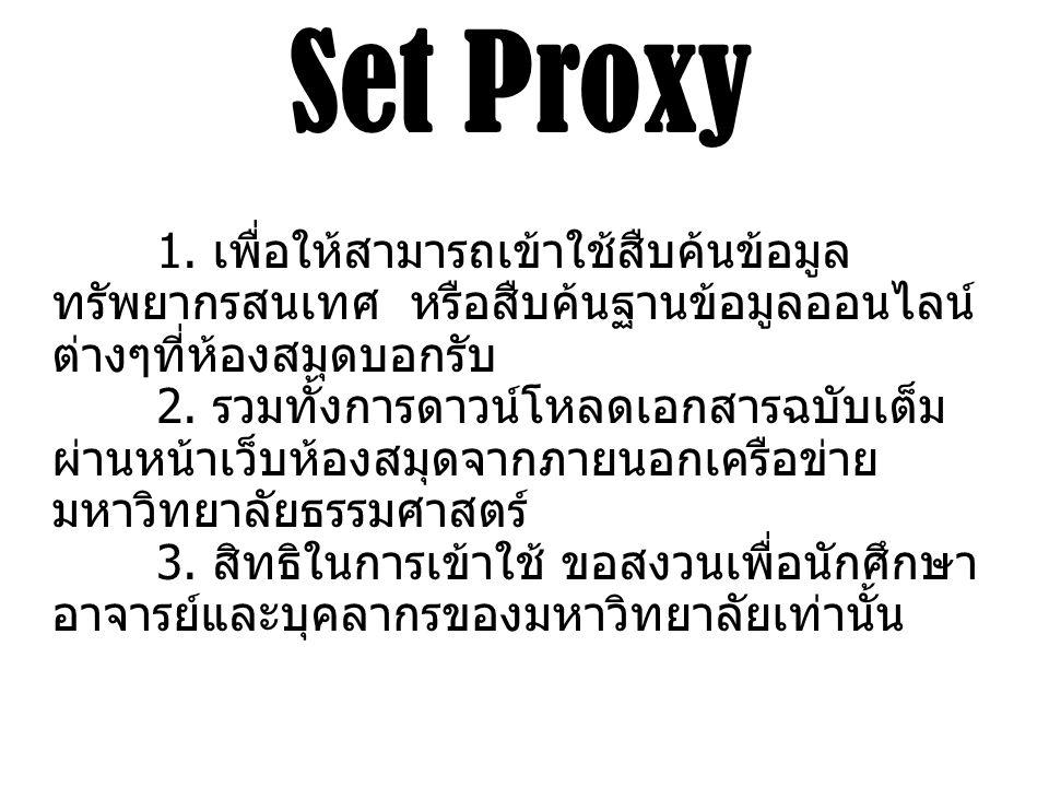 Set Proxy