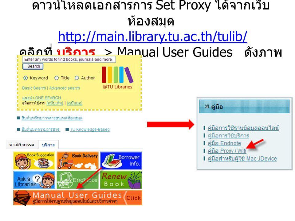 ดาวน์โหลดเอกสารการ Set Proxy ได้จากเว็บห้องสมุด