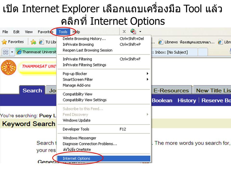 เปิด Internet Explorer เลือกแถบเครื่องมือ Tool แล้วคลิกที่ Internet Options