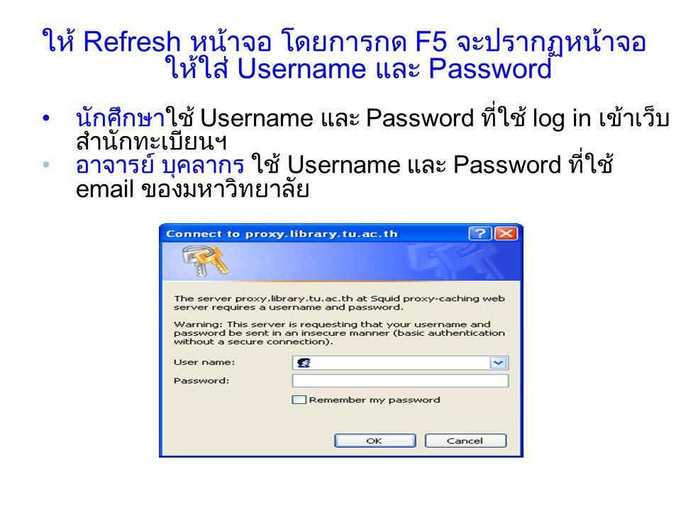 ให้ใส่ Username และ Password