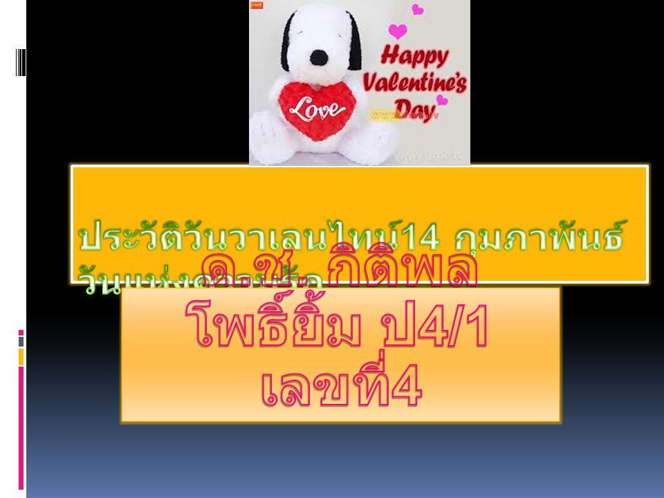 ประวัติวันวาเลนไทน์14 กุมภาพันธ์ วันแห่งความรัก
