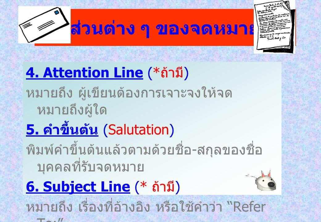 ส่วนต่าง ๆ ของจดหมาย 4. Attention Line (*ถ้ามี)