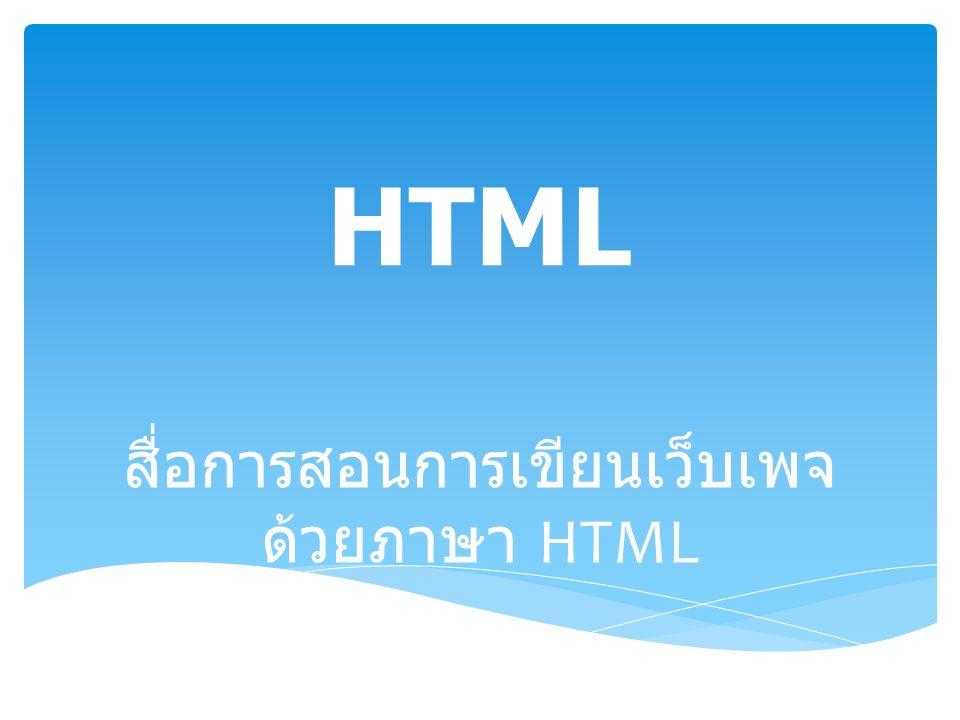 สื่อการสอนการเขียนเว็บเพจ ด้วยภาษา HTML