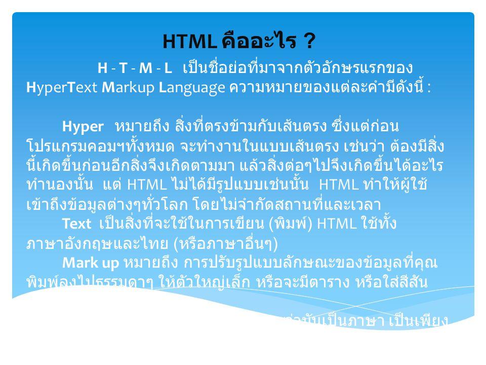 HTML คืออะไร