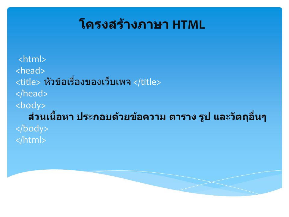 โครงสร้างภาษา HTML